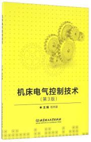 机床电气控制技术(第3版)