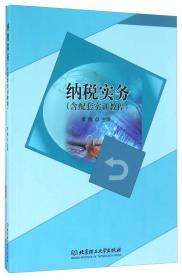 纳税实务 黄敏 北京理工大学出版社 9787568229050s