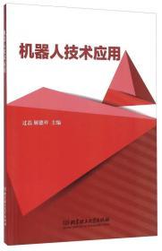 机器人技术应用过磊顾德祥北京理工大学出版社9787568229043s