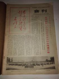 昆明部队一九七三年体育运动会刊(第1-10期)合订本