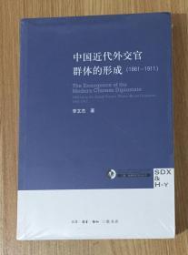中国近代外交官群体的形成(1861-1911)(三联·哈佛燕京学术丛书)9787108056443