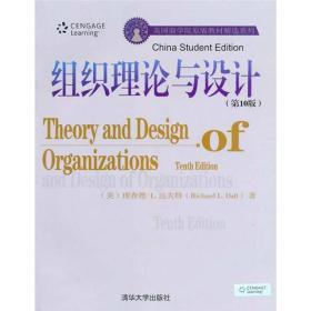 组织理论与设计(第10版)(美国商学院原版教材精选系列)