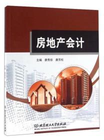 【二手包邮】房地产会计 廖秀珍 北京理工大学出版社