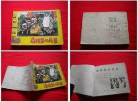 《深林里的房屋》格林童话,辽美1989.4一版二印7万册,436号,外国连环画