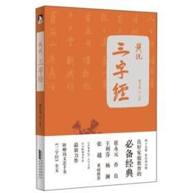 钱说三字经 钱文忠 安徽人民出版社 9787212051860