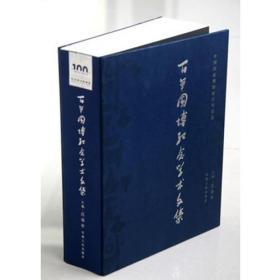 百年国博纪念学术文集