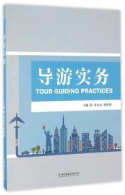 导游实务 汪东亮 胡世伟 北京理工大学出版社 9787568230247