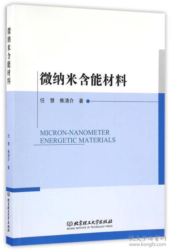 微纳米含能材料