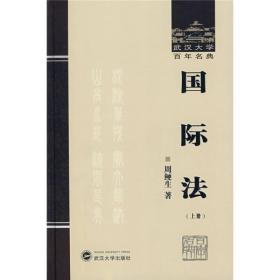 (精)武汉大学百年名典:国际法(上册)武汉大学周鲠生9787307058279