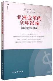 亚洲变革的全球影响:经济发展和未来趋势