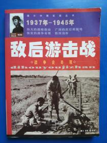 敌后游击战——图片中国抗战丛书