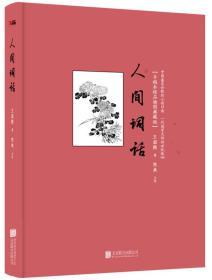 当天发货,秒回复咨询人间词话手稿本精品插图典藏版 王国维著 北京联合出版公司 97875如图片不符的请以标题和isbn为准。