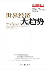 读点石油财经丛书:世界经济大趋势