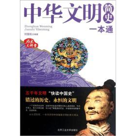 中华文明简史一本通