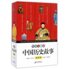 写给儿童的中国历史故事