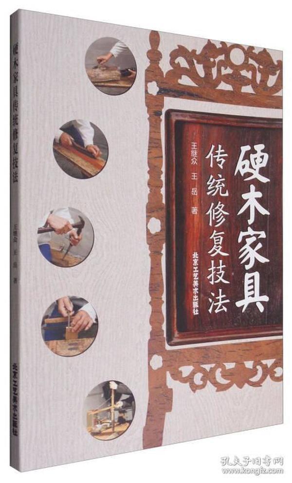 硬木家具传统修复技法
