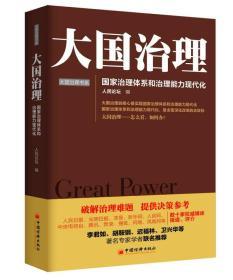 大国治理:国家治理体系和治理能力现代化