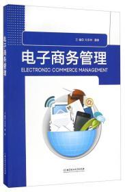 电子商务管理
