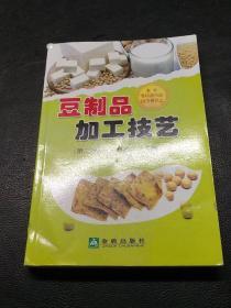 豆制品加工技艺(第2版)