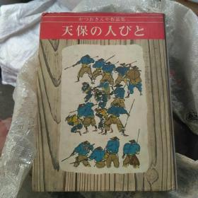 日文原版 偕成社创作儿童文学作品集1