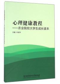 心理健康教程:农业院校大学生成长读本