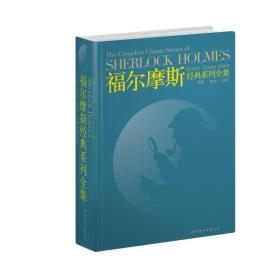福尔摩斯经典系列全集:The Complete Classic Series of SHERLOCK HOLMES