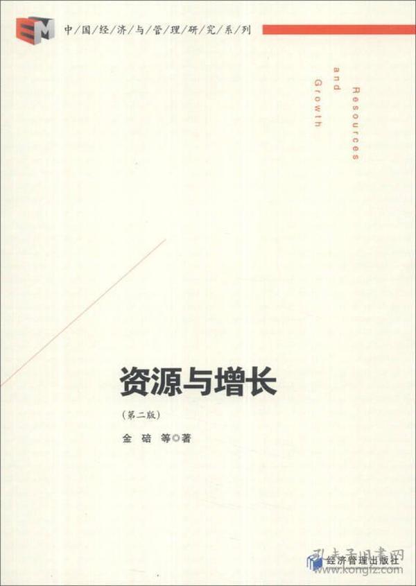 中国经济与管理研究系列:资源与增长(第2版)