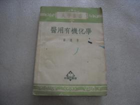 大学丛书 医用有机化学【068】