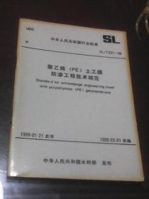 溢洪道设计规范编制说明: 中华人民共和国能源部、水利部SDJ341-89(水利电力出版社)