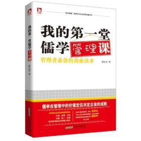 我的第一堂儒学管理课:传统的儒学在当代管理中的价值定位指引企业的战略思维
