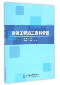 建筑工程施工资料管理李媛北京理工大学出版社