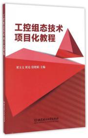 工控组态技术项目化教程