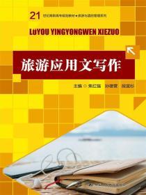 旅游应用文写作(21世纪高职高专规划教材·旅游与酒店管理系列)