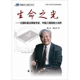 中国航空工业院士丛书--生命之光:关桥