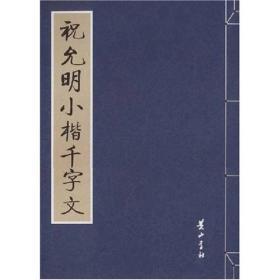 张弼草书千字文(上下)(编码:19016263)