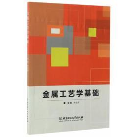 金属工艺学基础 宋金虎 北京理工大学出版社