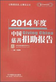 2014年度中国慈善捐助报告