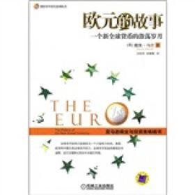 欧元的故事