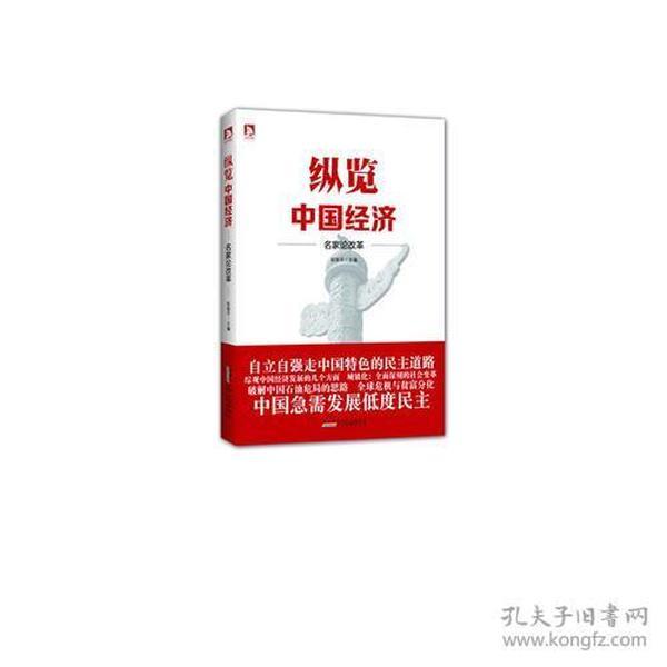 纵览中国经济:名家论改革