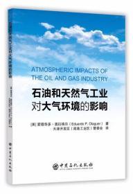 石油和天然气工业对大气环境的影响