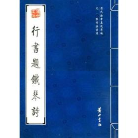 历代法书真迹萃编元·张雨法书选:行书题铁琴诗