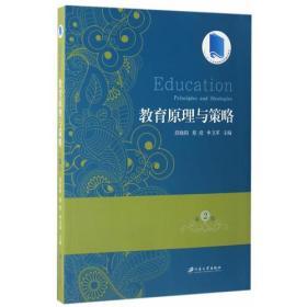 教育原理与策略 第2 版