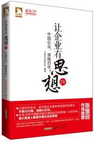 亚布力企业思想家系列丛书·让企业有思想4:中国企业,谁能百年