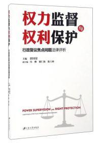 权力监督与权利保护:行政复议焦点问题法律评析