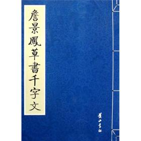 詹景风草书千字文(编码:40055030)