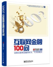互联网金融100问