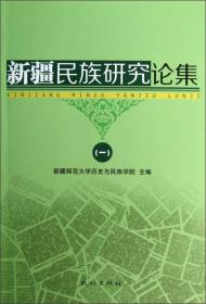 新疆平易近族研究论集(1)