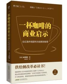一杯咖啡的商业启示