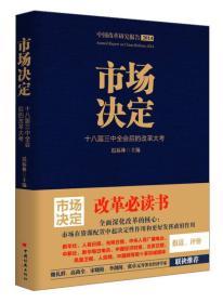 中国改革研究报告2014·市场决定:十八届三中全会后的改革大考