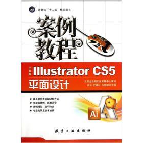 案例教程:Illustrator CS5平面设计(中文版)